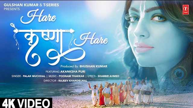 Hare Krishna Hare Lyrics | Palak Muchhal