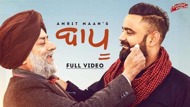 Baapu Lyrics In Hindi | Amrit Maan