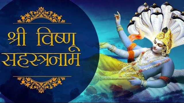 Vishnu Sahasranamam Lyrics | Devotional Songs