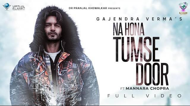 Na Hona Tumse Door Lyrics - Gajendra Verma