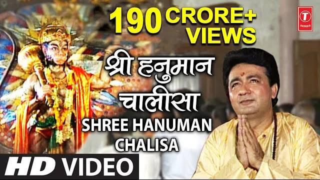 Hanuman Chalisa Lyrics Image