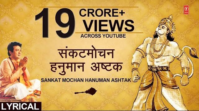 Sankat Mochan Hanuman Ashtak Lyrics Image